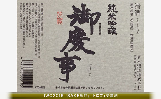 GOKEIJI JUNMAI GINJO HITACHINISHIKI